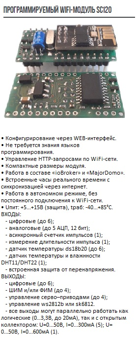 Программируемый логический wifi-модуль SC120